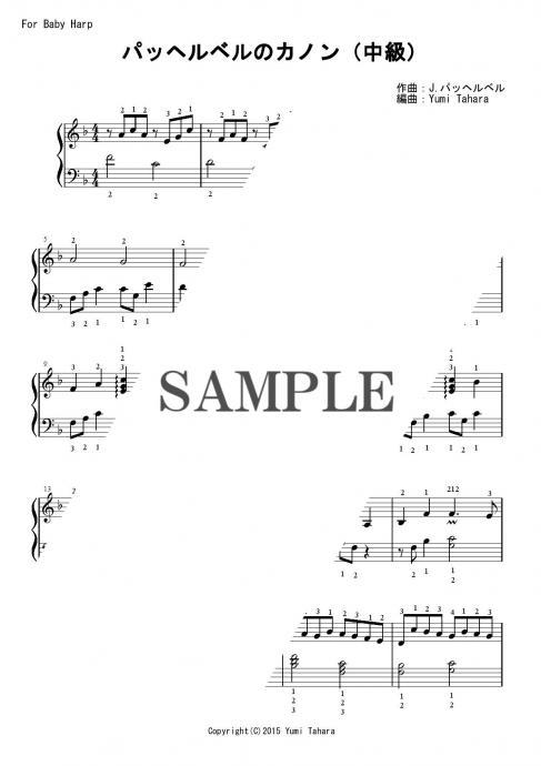 パッヘルベル の カノン 楽譜
