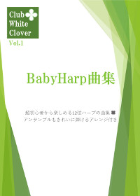 Club White Clover : BabyHarp曲集Vol.1