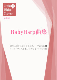 Club White Clover : BabyHarp曲集Vol.2
