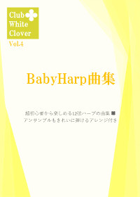 Club White Clover : BabyHarp曲集Vol.4