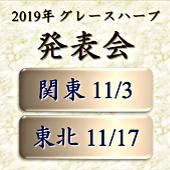 2019発表会