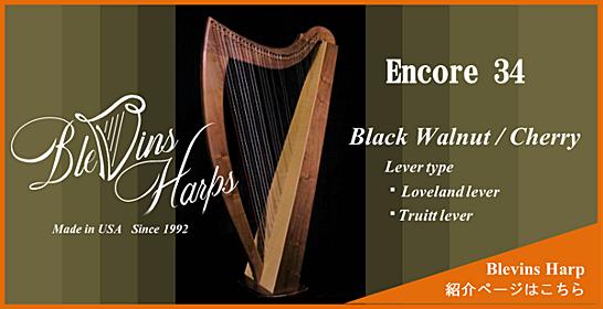 Blevins Harp