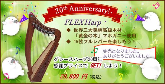 FLEX Harp