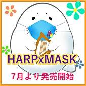 ハープxマスク