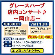 岡山店店内コンサート