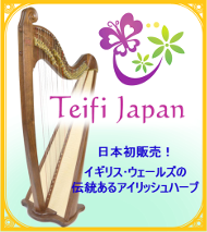 Teifi harp coming soon!