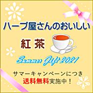 紅茶ギフト